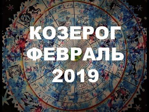 Козерог. Важные события февраля. Таро прогноз на февраль 2019 г.