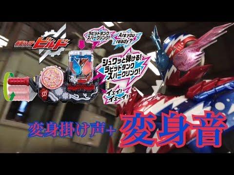 【変身音】ラビットタンクスパークリングフォーム+変身掛け声入りver. 仮面ライダービルド