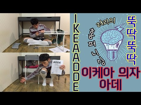 이케아(IKEA) 의자를 뚝딱뚝딱 ㅣ ryeori's Home furnishing: IKEA ADDE - 려리의 뚝딱뚝딱 3탄