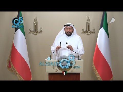 وزير الصحة الكويتي د. باسل الصباح يشرح المراحل الـ5 لخطة العودة للحياة الطبيعية والتعايش مع كورونا  - نشر قبل 6 ساعة