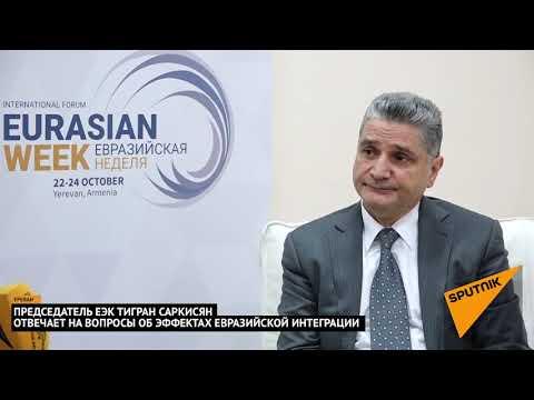 ЕАЭС работает над созданием единого финансового рынка – Тигран Саркисян