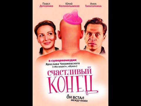 комедия Счастливый КОНЕЦ Комедия 2016 - Ruslar.Biz