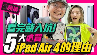 開箱最新蘋果iPad Air 4必買5大理由!CP值高於iPad Pro Ft.閻奕格 l Apple iPad Air 4 Unboxing