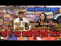 सूरत होलसेल साड़ी मार्केट का ये व्यापारी आपको कुछ हटके साड़ियाँ देगा || Surat Textile Market Saree