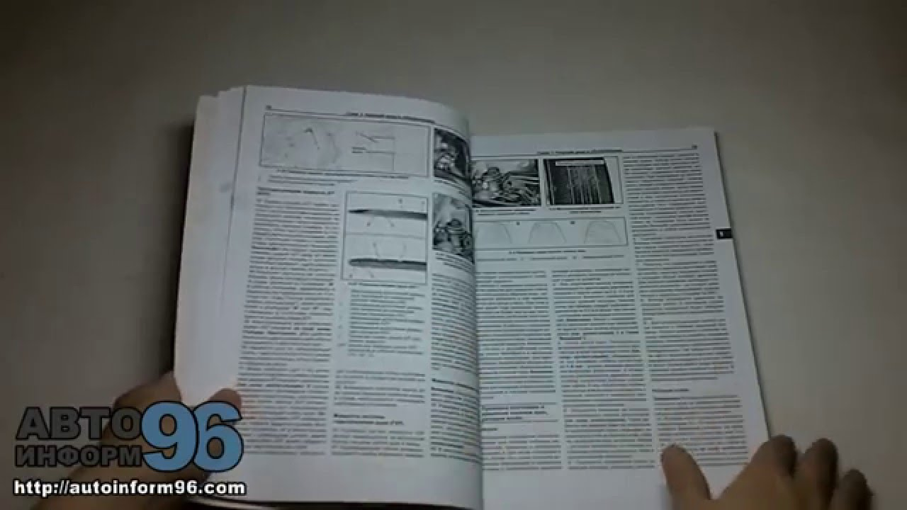 Книга по ремонту Киа Черато / Черато Коуп (Kia Cerato)