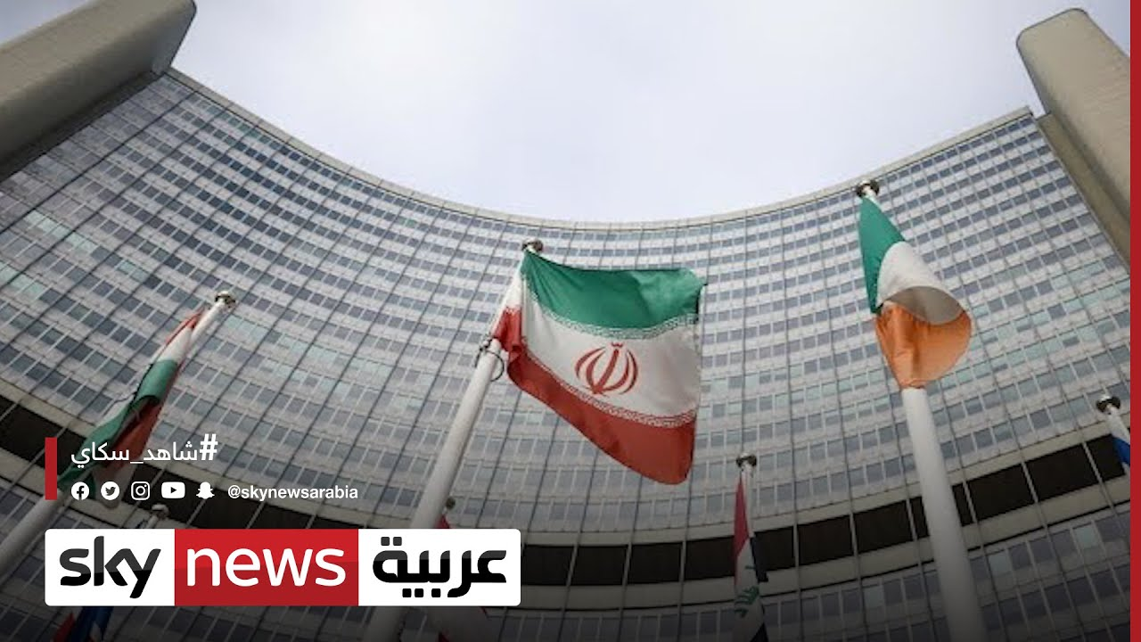 إيران.. جهود دولية لدفع طهران للعودة إلى محادثات فيينا  - نشر قبل 2 ساعة