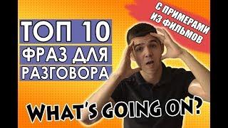 10 РАЗГОВОРНЫХ ФРАЗ НА АНГЛИЙСКОМ