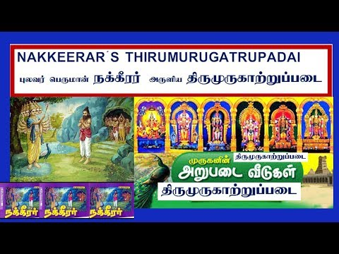 MURUGAN SONGS NAKKEERAR'S THIRUMURUGATRUPADAI (NEW) DOLPHIN RAMANATHAN COLLECTION