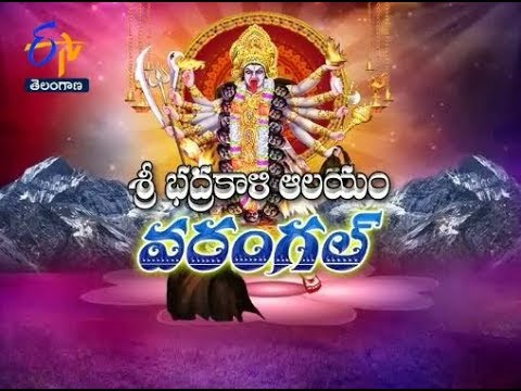 Sri Bhadrakali Temple Warangal   Teerthayatra   21st September 2017   Full Episode   ETV Telangana