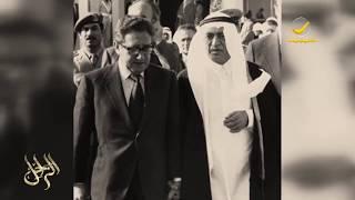 برنامج الراحل: تعيين الأمير سعود الفيصل في منصب وزير خارجية المملكة عان 75
