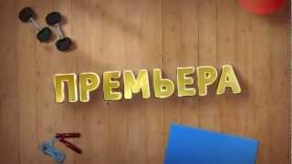 ТНТ - Фитнес
