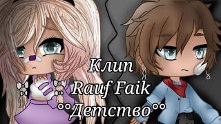 Rauf Faik - Клип °°|| Детство ||°° Gacha Life