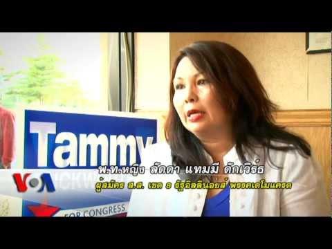 Tammy Duckworth Runs For Congress VOA Thai
