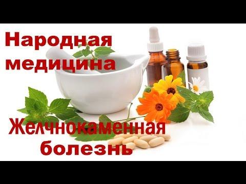 лечение камни в желчном
