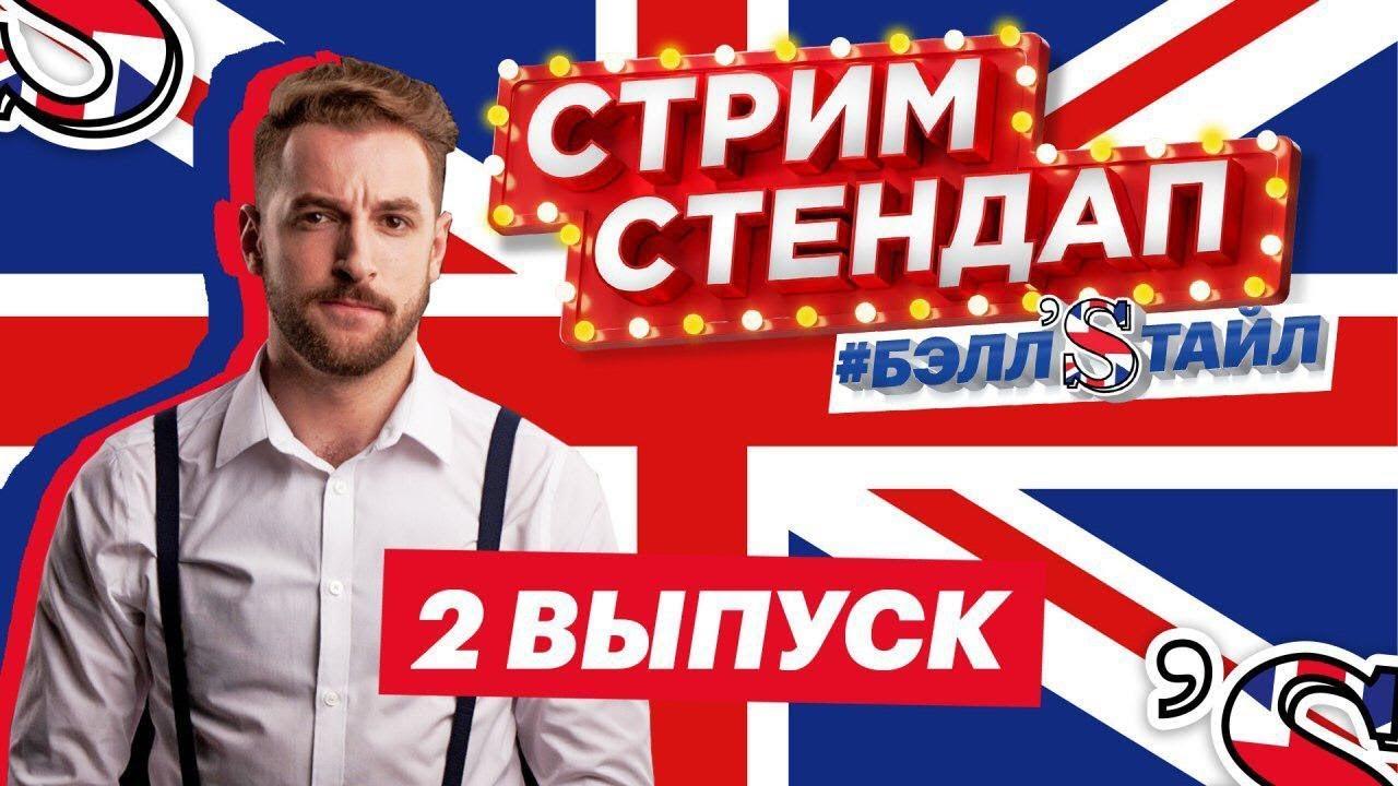 Стрим Стендап #БЕЛЛSТАЙЛ 2 ВЫПУСК с Андреем Бебуришвили
