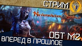 NeverWinterWorld [Classic]: Сморим рынок Зен в Nevervinter #2