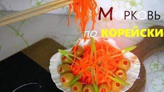 Готовим у Каси / Корейская кухня Морковь по корейски самый легкий салат