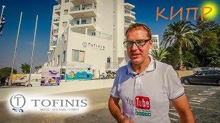 Кипр - Айя Напа - Tofinis Luxury Hotel - ПОЛНЫЙ ОБЗОР!