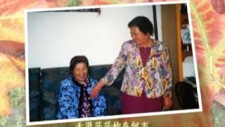 劉媽媽紀念影片