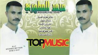 mohamed el mathri♫  Full Album  ♫ محمد المطهري ♫ البزة كعدت بايرة