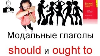 Модальные глаголы SHOULD и OUGHT TO.