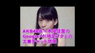 【衝撃映像】AKB48佐々木優佳里のGoogle+が特定ヲタとのエ□チャット状態...