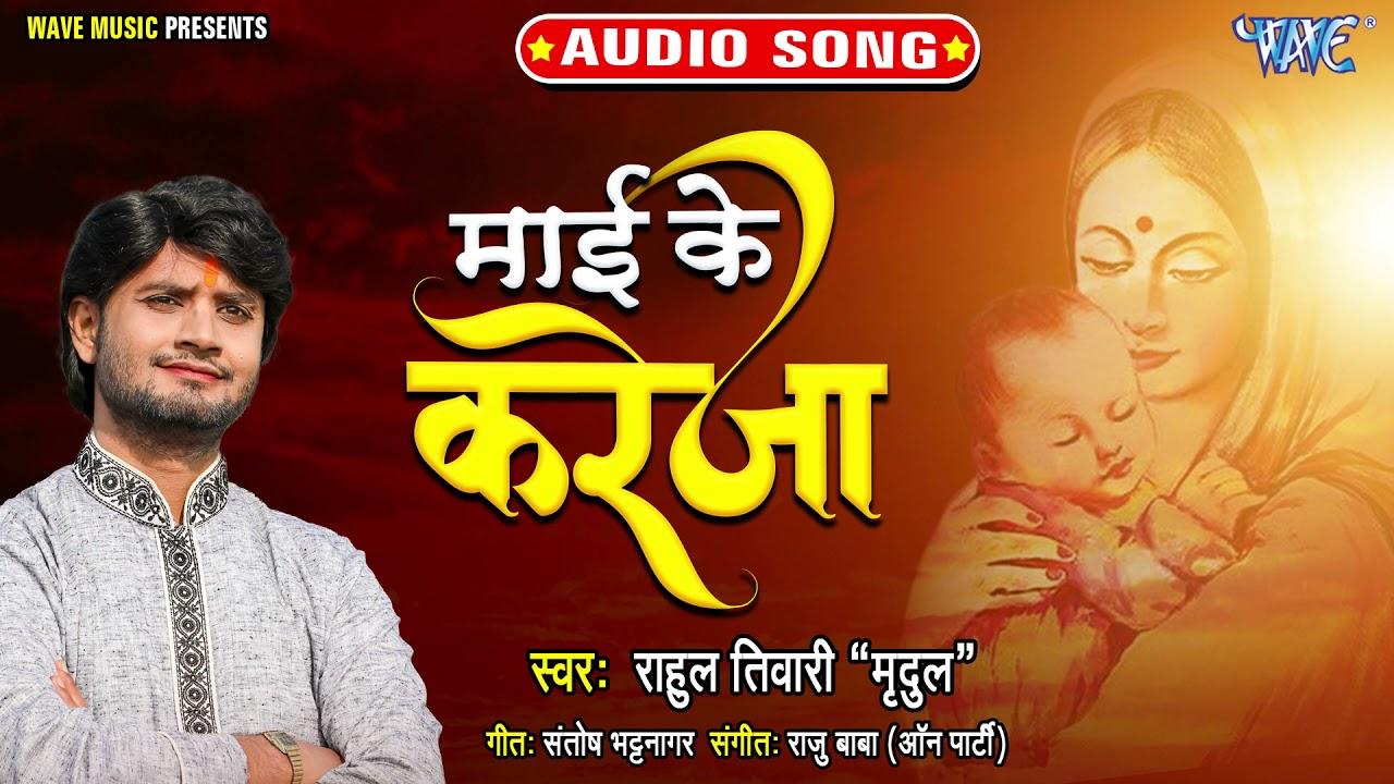 #Rahul Tiwari Mridul का आ गया सबसे हिट निर्गुण गीत || माई के करेजा || Bhojpuri Nirgun Geet 2021