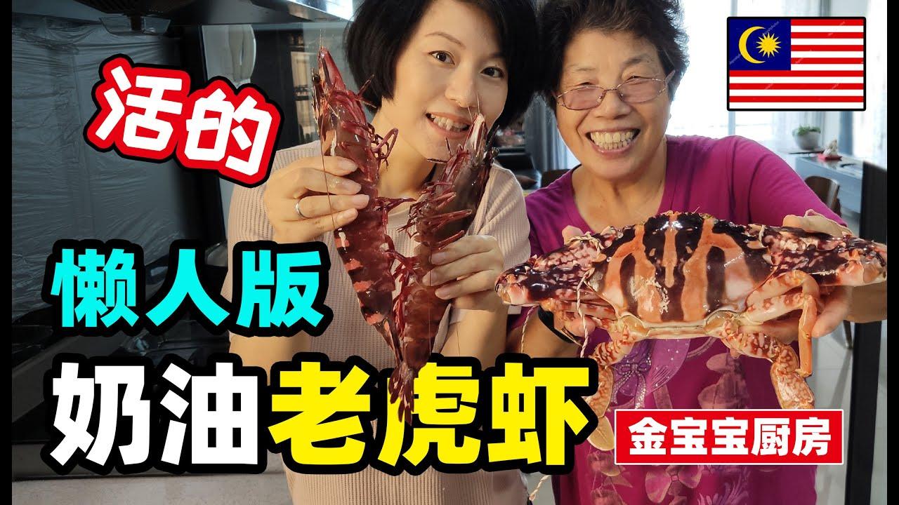 81离开大马前渔村送来老虎虾,边吃边聊我们为什么要回国了@金宝宝副频道