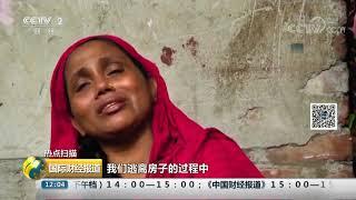 [国际财经报道]孟加拉国首都一贫民区发生大火 数万人无家可归| CCTV财经