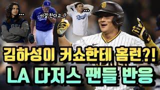 김하성 지구 최강 커쇼 상대로 5호 홈런 폭발 LA 다저스 현지 팬들 반응