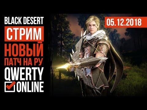 СТРИМ: [BDO]: Black Desert Online - Предсоздание лучника... и что-то еще.