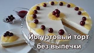 Йогуртовый торт без выпечки. (Yogurt cake without baking.)
