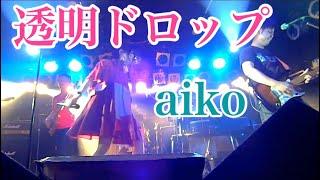 aiko -『透明ドロップ』 コピーバンド