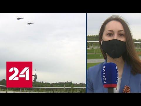 Волгоград встречает День Великой Победы - Россия 24