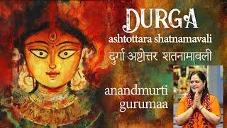 Durga Puja| Durga Mantra| Durga Stuti| Shri Durga Ashtottara Shatanamavali Stotram