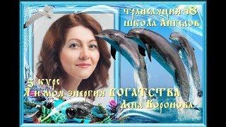 Трансляция 18. полная версия/5.5.2018/Лена Воронова
