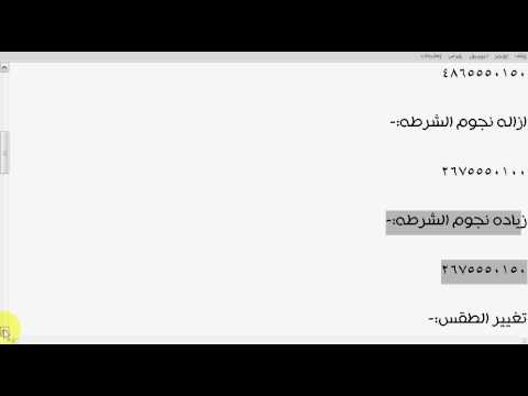 حرامي سيارات كلمات سر جراند 5 سوني 4 ددسن
