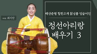 국악샘 최지안의 정선아리랑 배우기 3