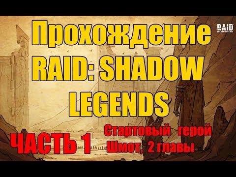 Raid Shadow Legends Прохождение С НУЛЯ ЧАСТЬ1