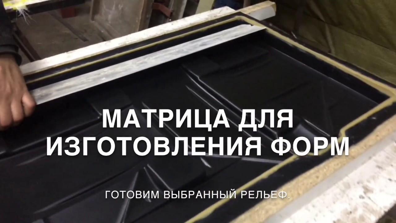 Вакуумная формовка бетона керамзитобетон состав для стен