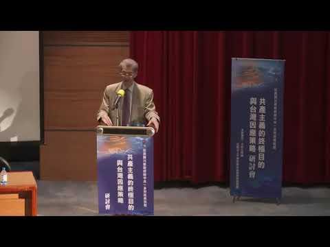 揭露共产主义的终极目的_台湾大学政治系明居正教授