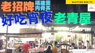 檳城必吃宵夜 老青屋 - 福建蝦麵 肉骨茶 Old Green House - Best Food in Penang 檳城美食