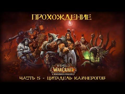 WOW Прохождение World of Warcraft Warlords of Draenor с друзьями #5 Цитадель Камнерогов