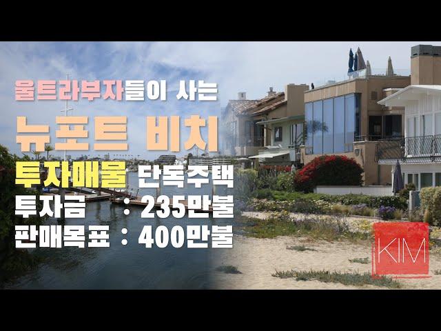 [김원석부동산] 뉴포트비치 투자매물 바다가 보이는 럭셔리 단독주택 건축! 판매 예상 가격 400만불