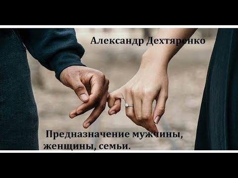 Александр Дехтяренко - Предназначение мужчины, женщины, семьи.
