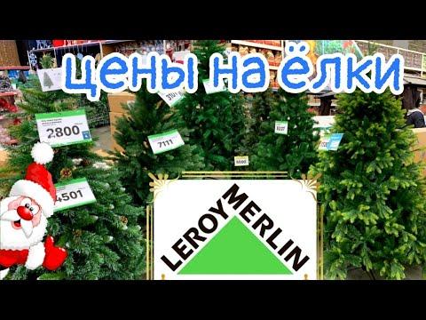 леруа мерлен цены на ёлки новогодние товары Leroy Merlin классные новинки обзор товара и цен