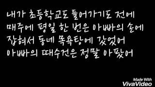 🐟[냉탕에 상어_슈퍼비] 가사🐟