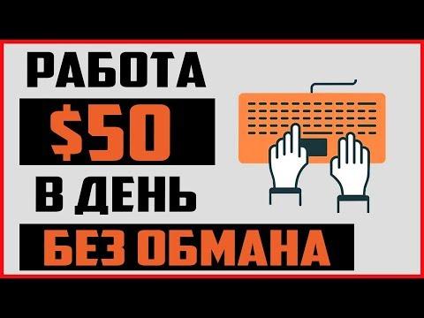 $50 В ДЕНЬ БЕЗ ВЛОЖЕНИЙ и БЕЗ ОБМАНА ✅ ЗАРАБОТОК ДЕНЕГ
