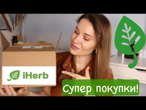 СУПЕР ПОКУПКИ С IHERB / ВИТАМИНЫ, ЕДА, КОСМЕТИКА