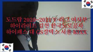 도드람 2020~2021 V-리그 여자부 김천 한국도로…